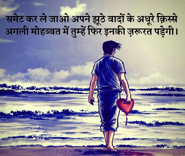 Bewafa Hindi Shayari Images 17