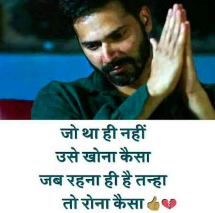 Bewafa Hindi Shayari Images 18
