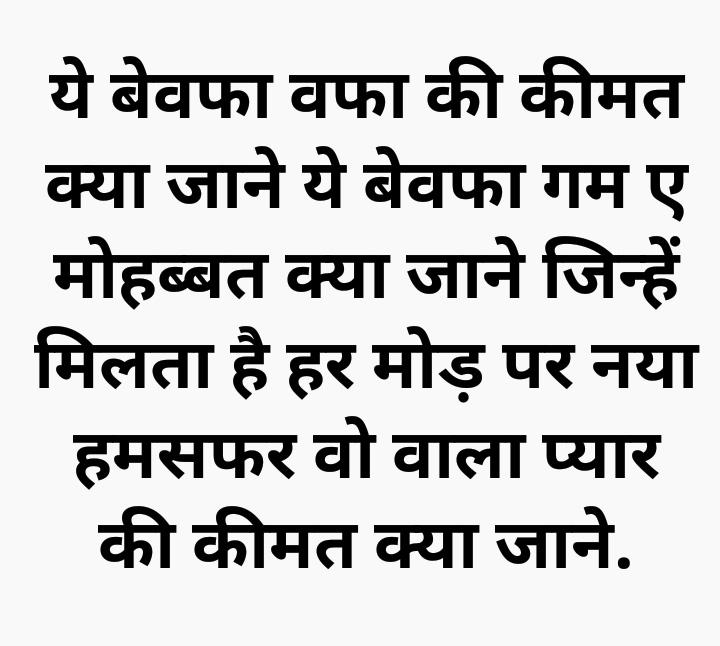 Bewafa Hindi Shayari Images 19