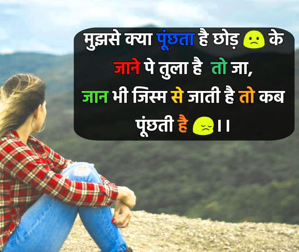 Bewafa Hindi Shayari Images 2