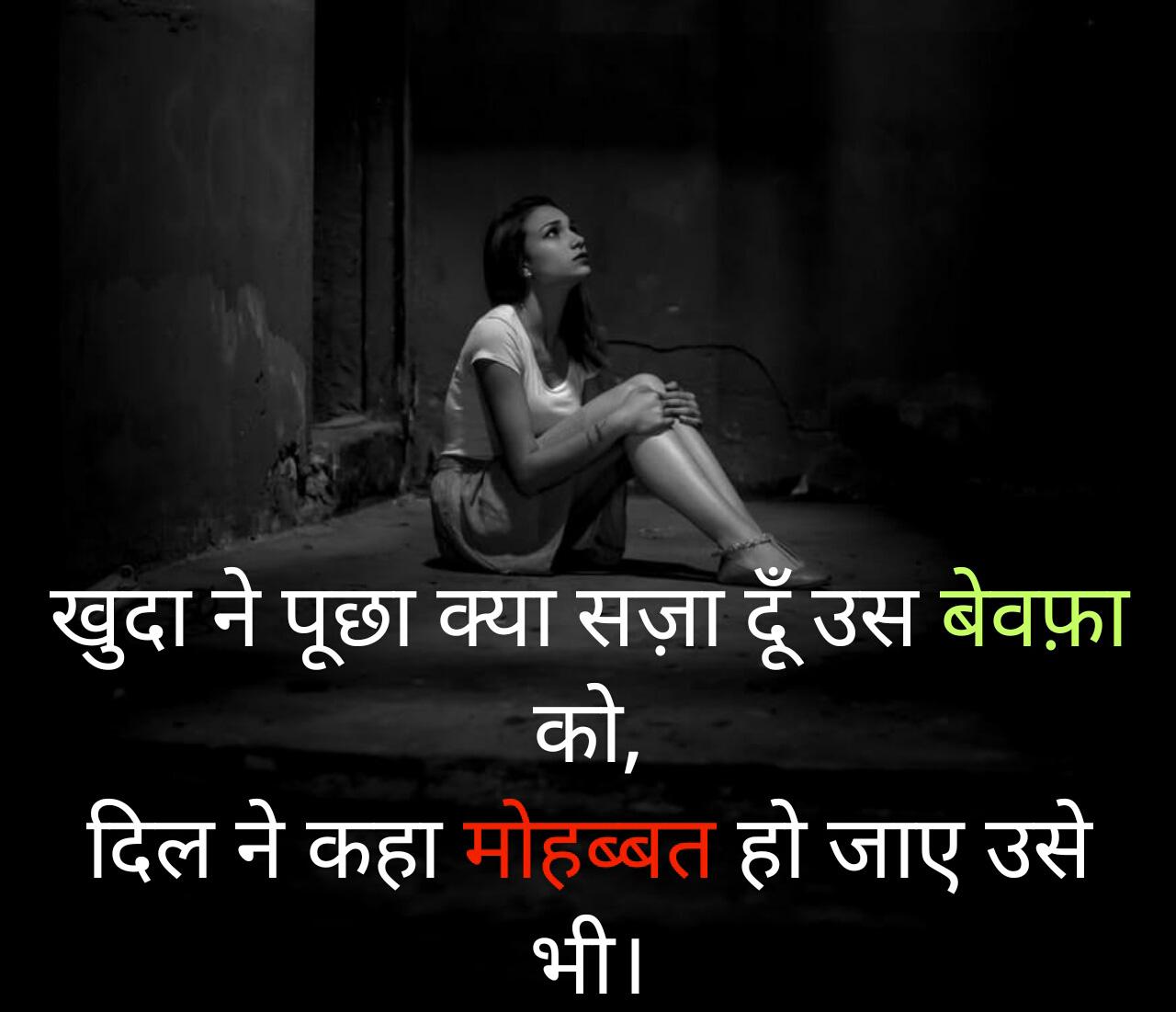 Bewafa Hindi Shayari Images 20