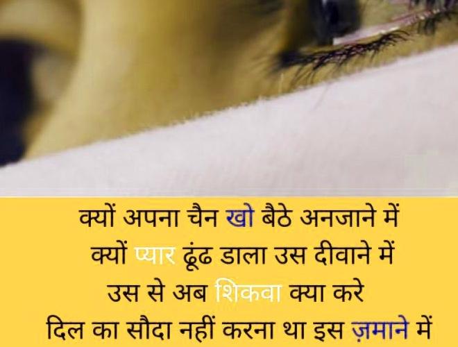 Bewafa Hindi Shayari Images 22