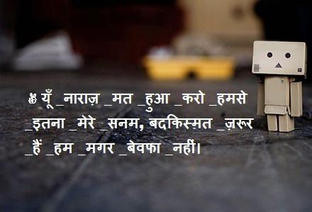 Bewafa Hindi Shayari Images 24