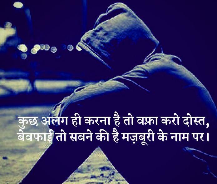 Bewafa Hindi Shayari Images 5