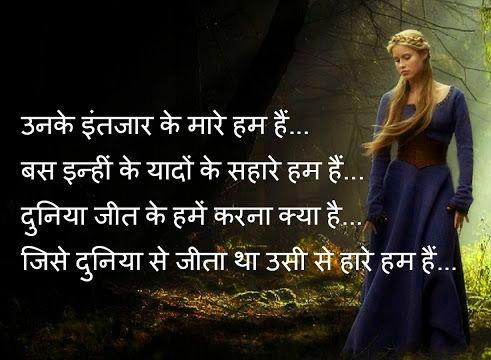 Bewafa Hindi Shayari Images 6