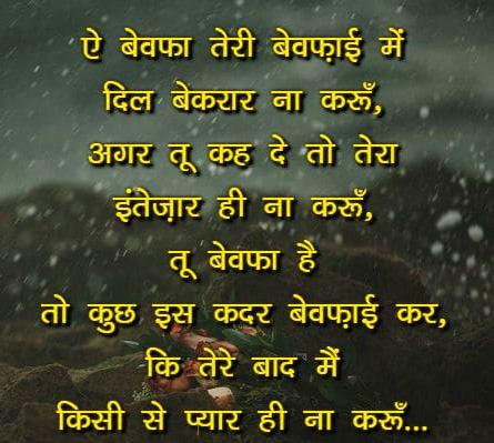 Bewafa Hindi Shayari Images 7
