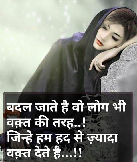 Bewafa Hindi Shayari Images 8