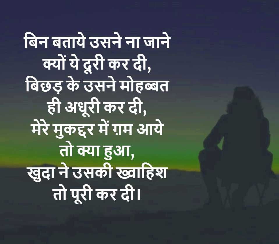 Breakup Images Hindi Shayari 1