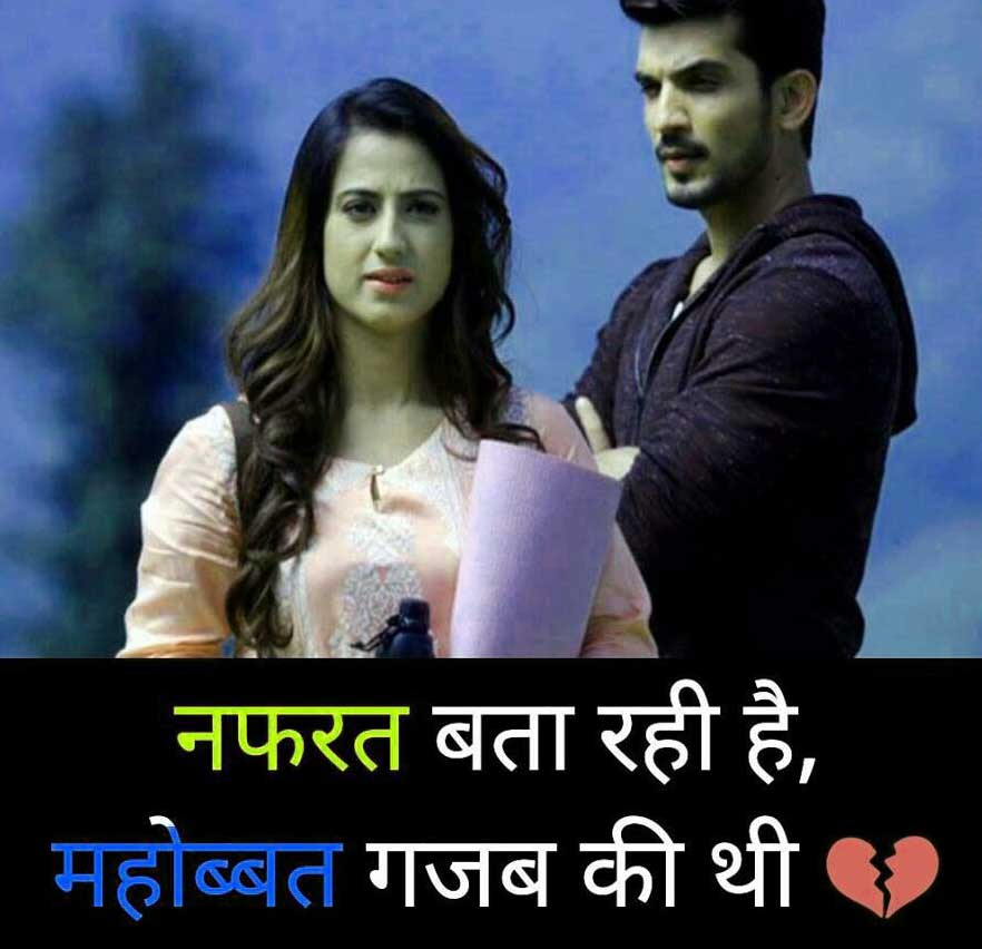 Breakup Images Hindi Shayari 4