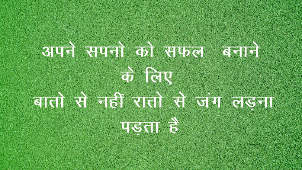 Free Best Hindi Inspirational Images Pics Download