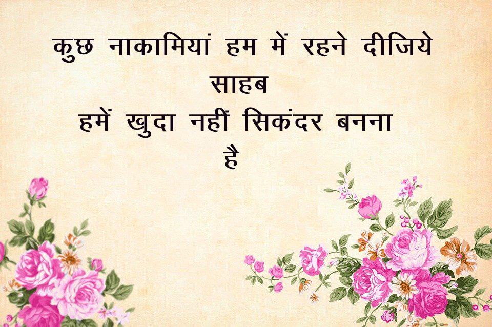 Free Hindi Inspirational Images Pics Wallpaper for Whatsapp DP