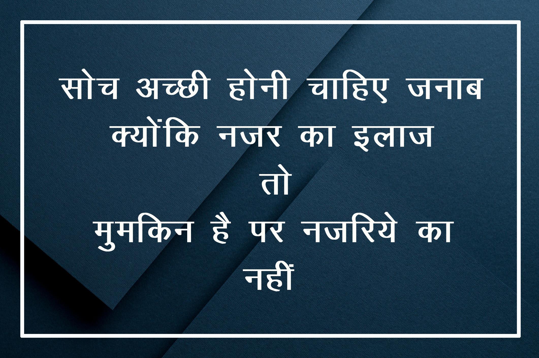 Free Hindi Inspirational Images Wallpaper Download