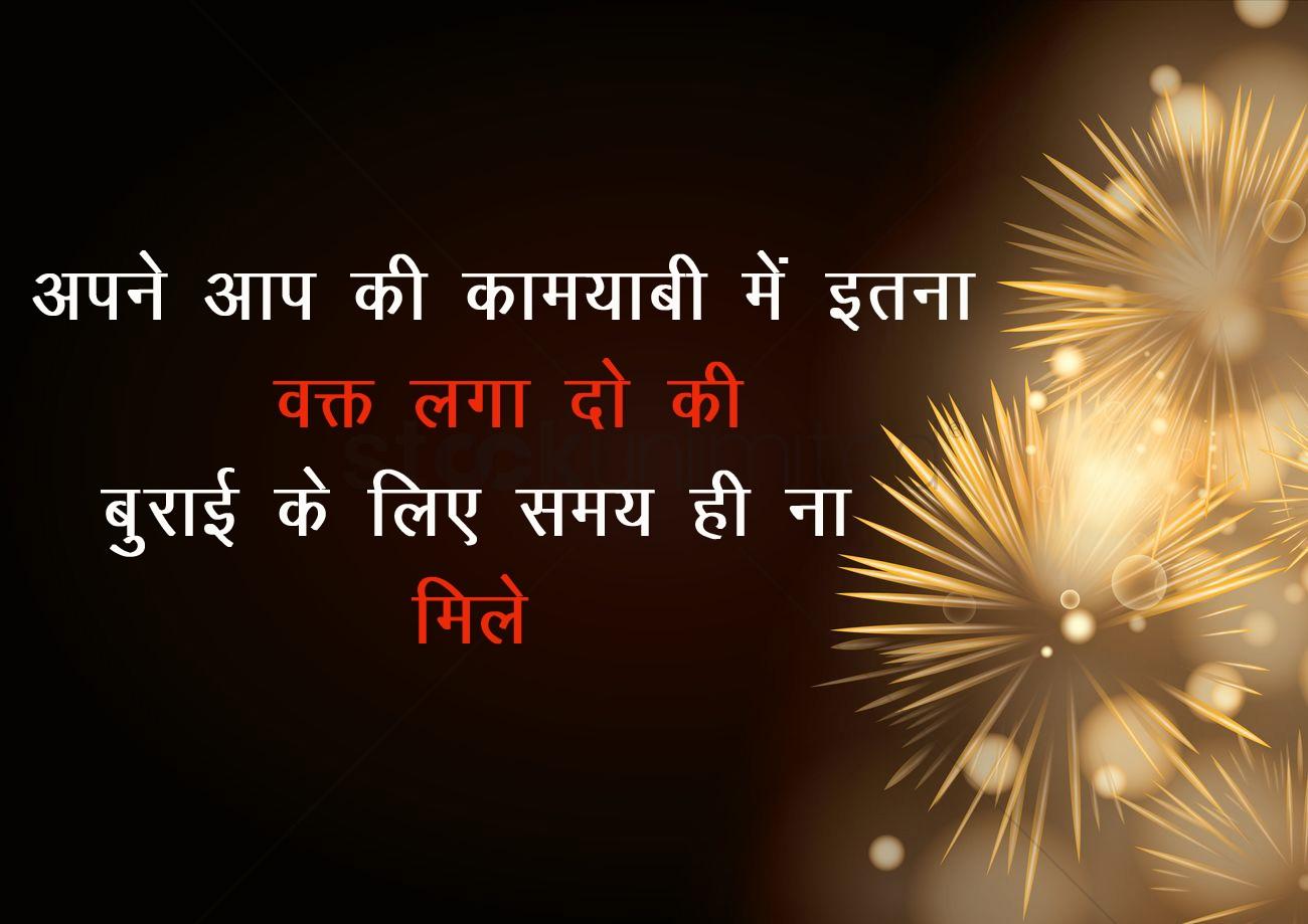Free Hindi Inspirational Images Wallpaper Free Download