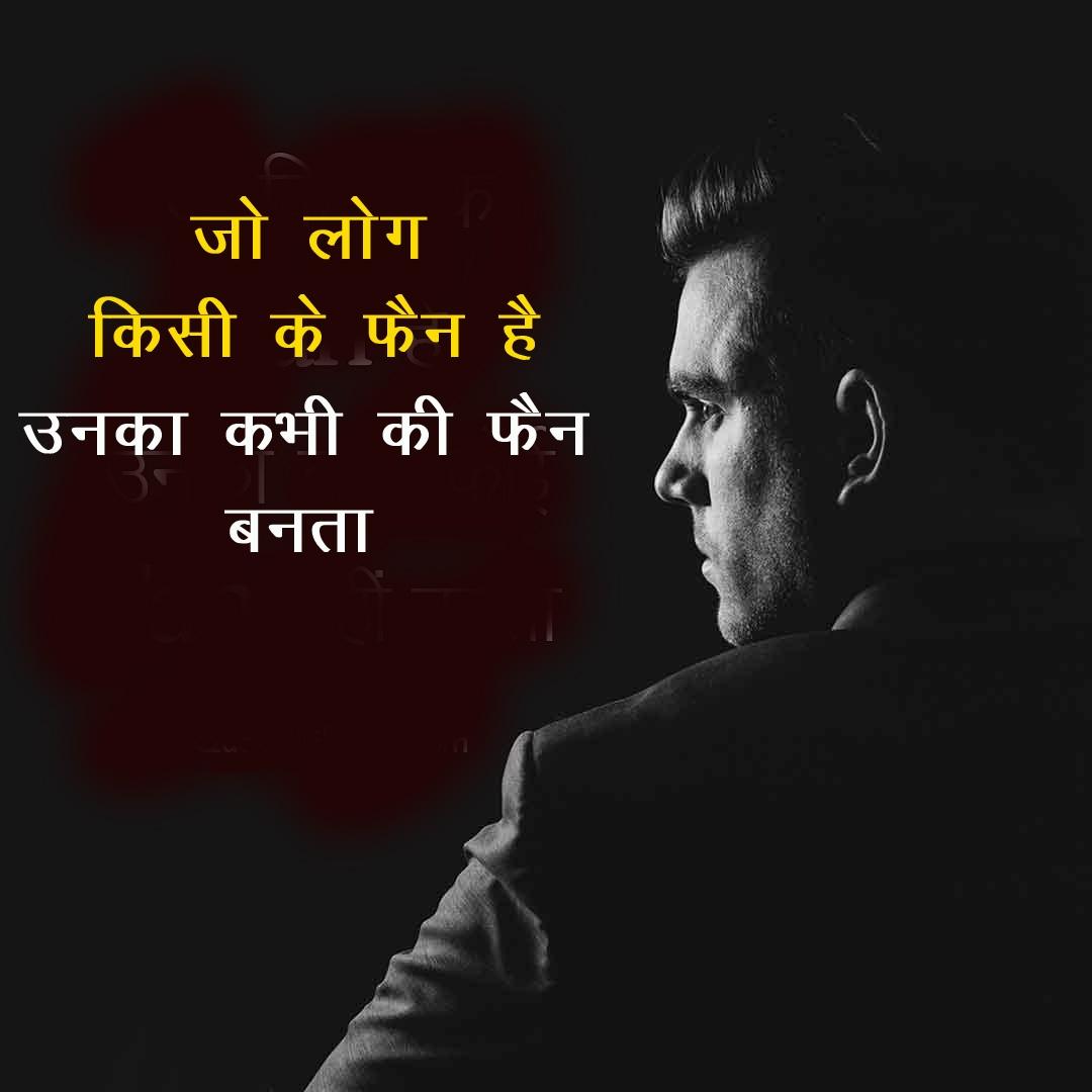 Hindi Inspirational Images Photo Download