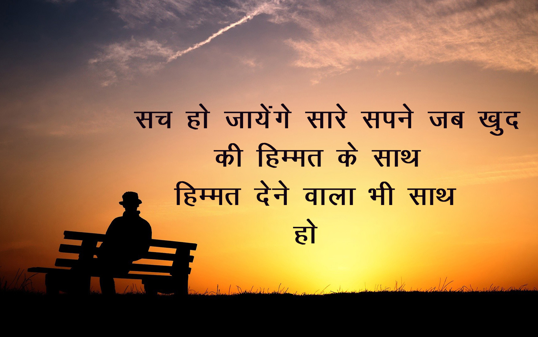 Hindi Inspirational Images Photo Free Download