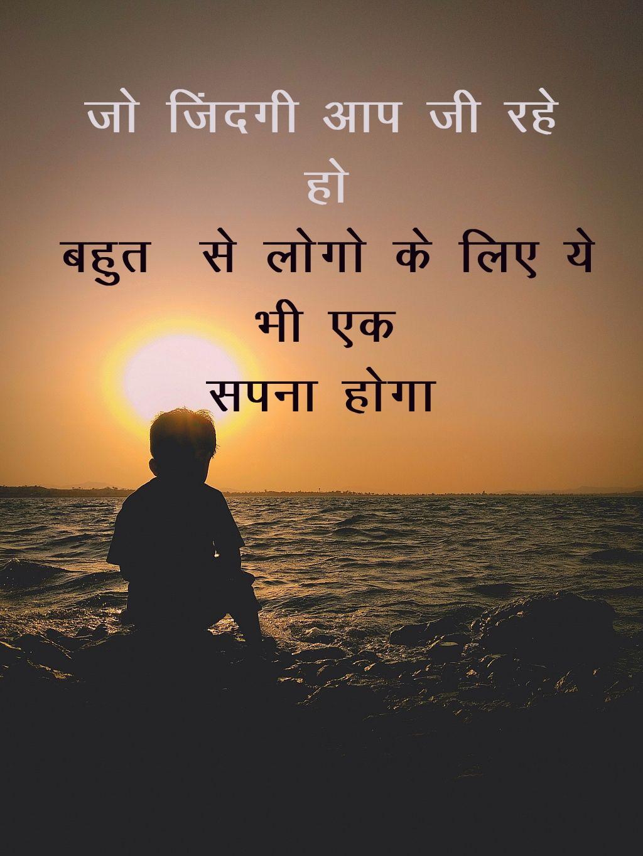 Hindi Inspirational Images Photo pics Download