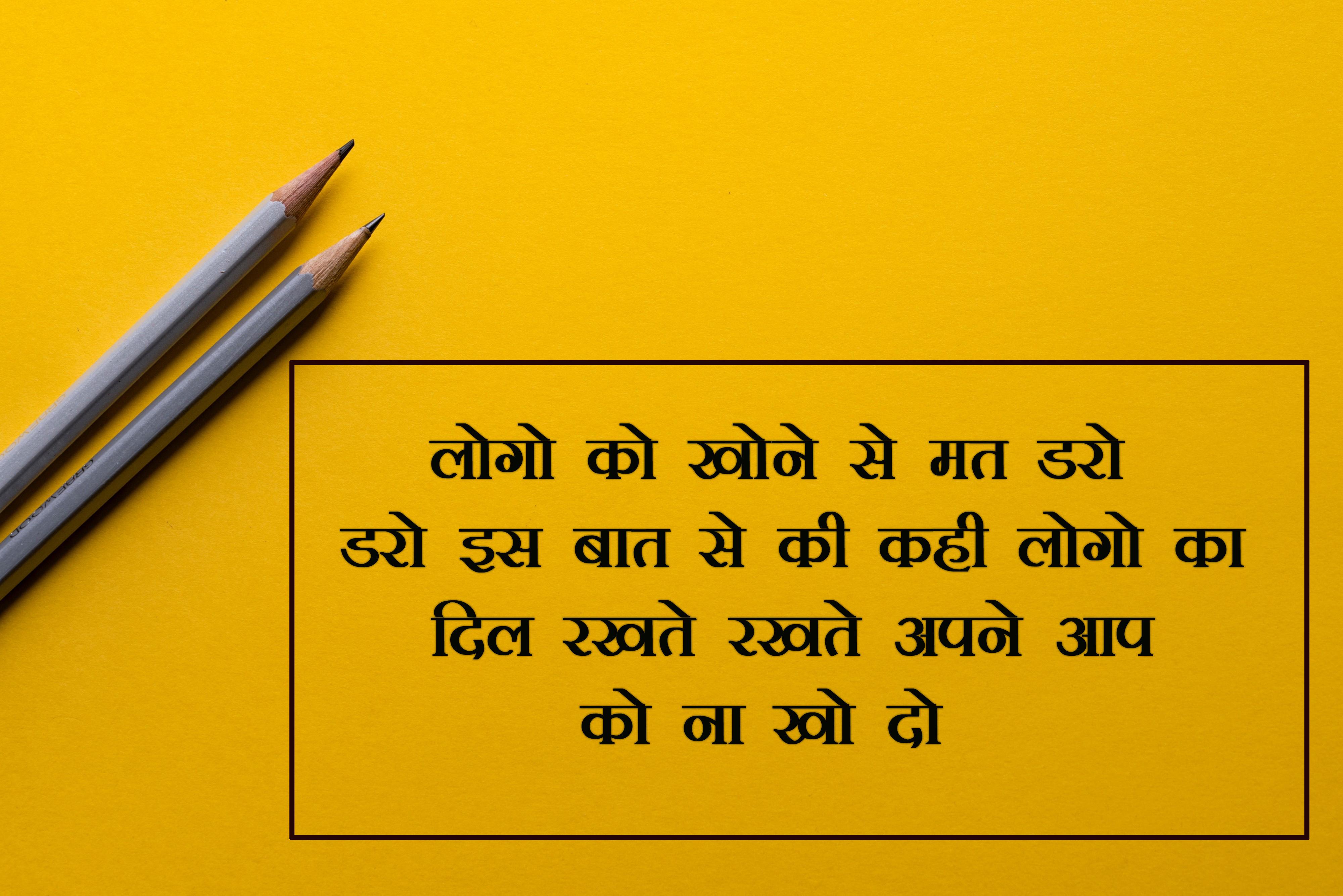 Hindi Inspirational Images Wallpaper Free 2