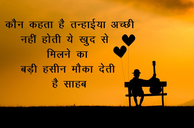 Hindi Inspirational Images Wallpaper Free