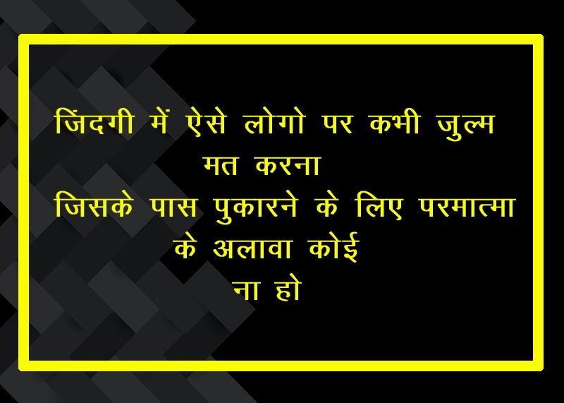 Hindi Inspirational Images pics Wallpaper Download