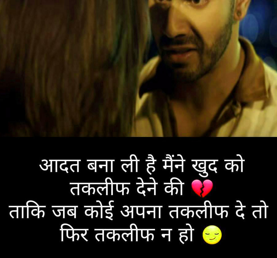 Hindi Sad Status Images 1