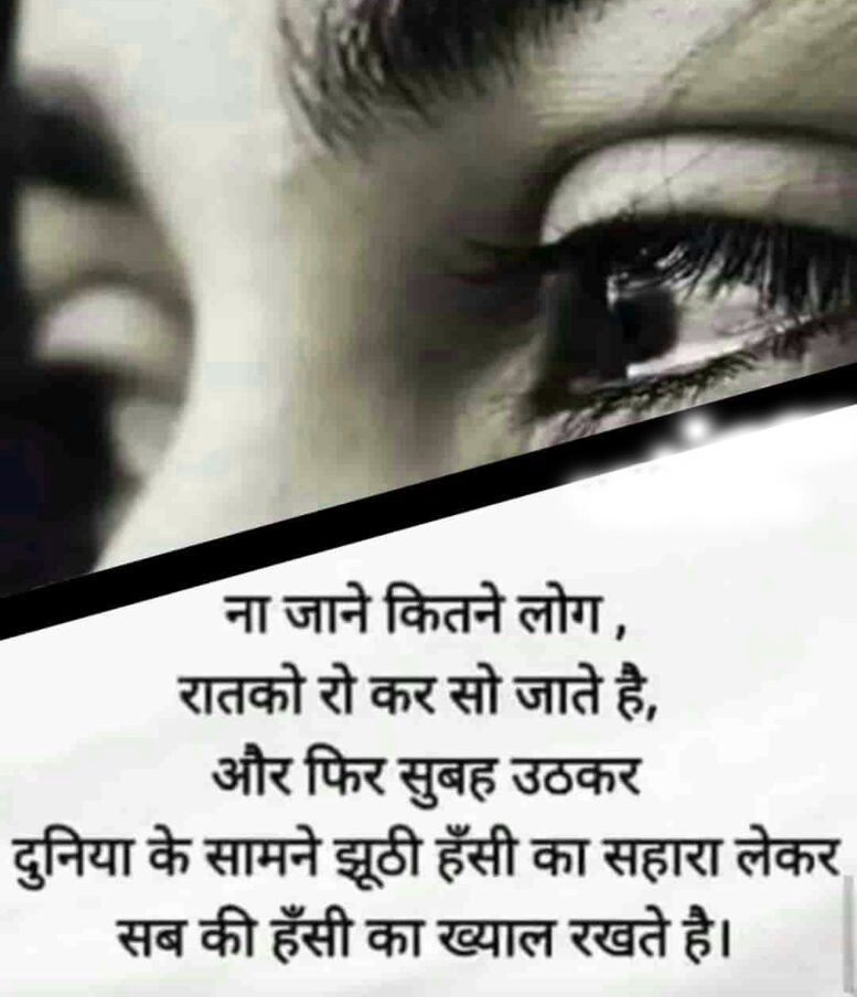 Hindi Sad Status Images 10