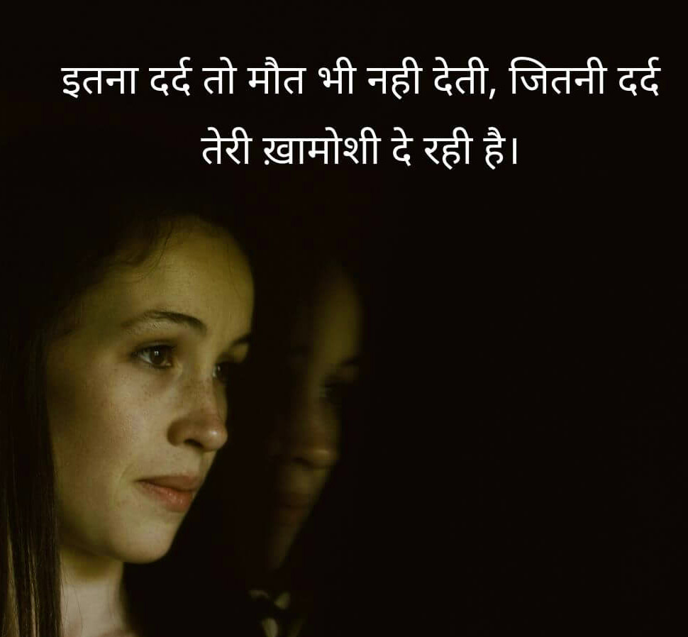 Hindi Sad Status Images 11