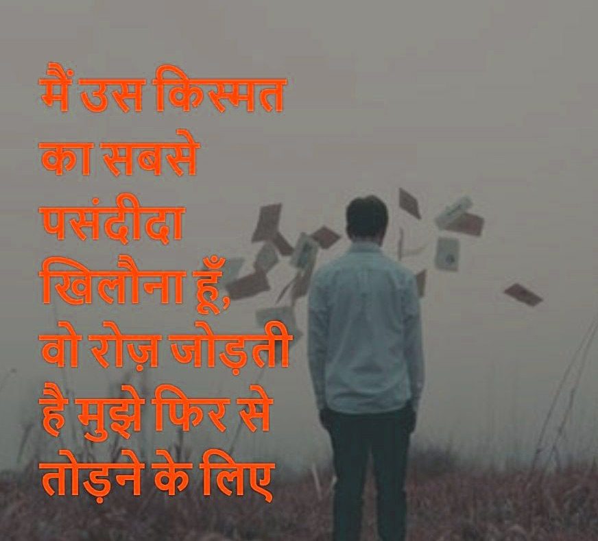 Hindi Sad Status Images 12
