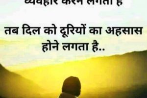 Hindi Sad Status Images 13