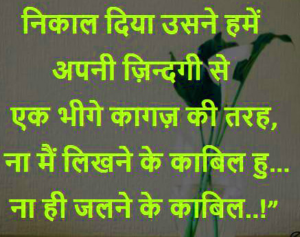 Hindi Sad Status Images 14