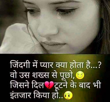 Hindi Sad Status Images 15