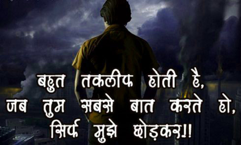 Hindi Sad Status Images 16