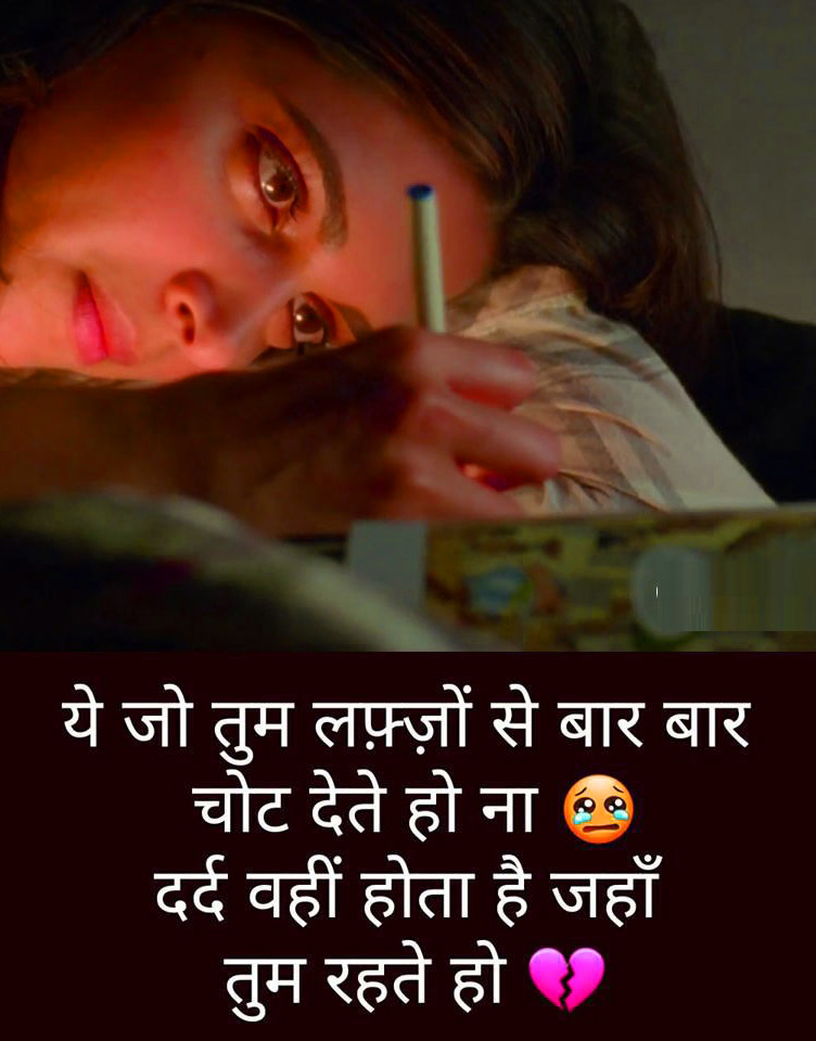 Hindi Sad Status Images 17