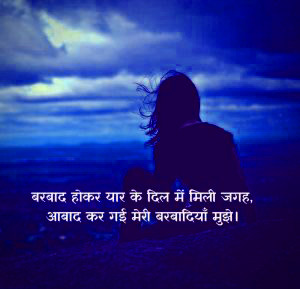 Hindi Sad Status Images 20