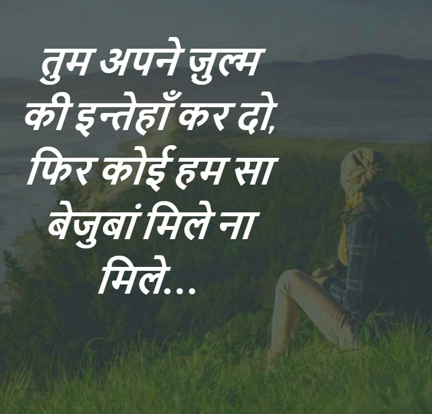 Hindi Sad Status Images 21