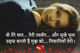 Hindi Sad Status Images 3