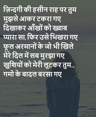 Hindi Sad Status Images 6