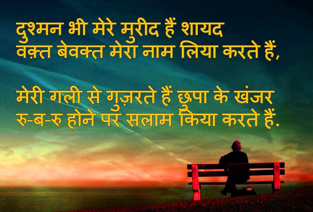 Hindi Sad Status Images 7