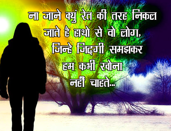 Hindi Sad Status Images 8