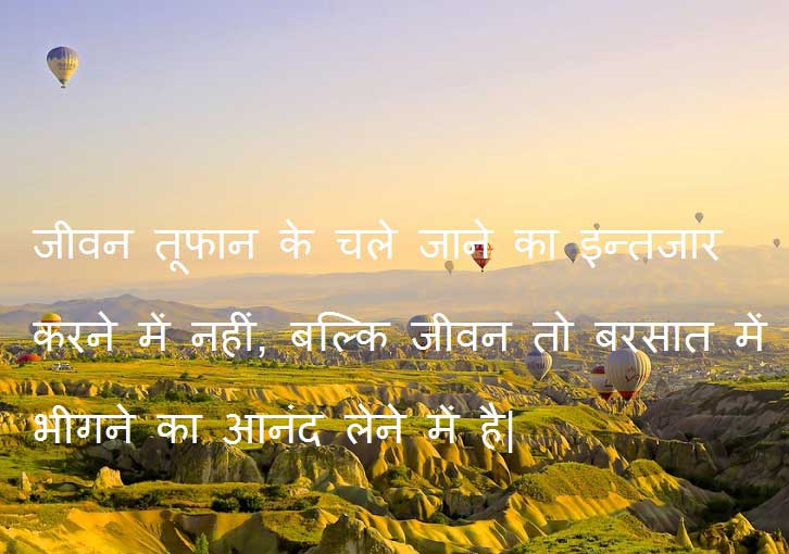 Hindi Suvichar Images 13