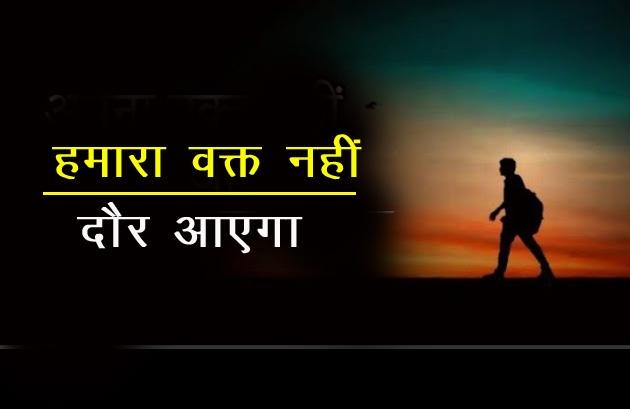 New Free Hindi Inspirational Images Pics Download 2