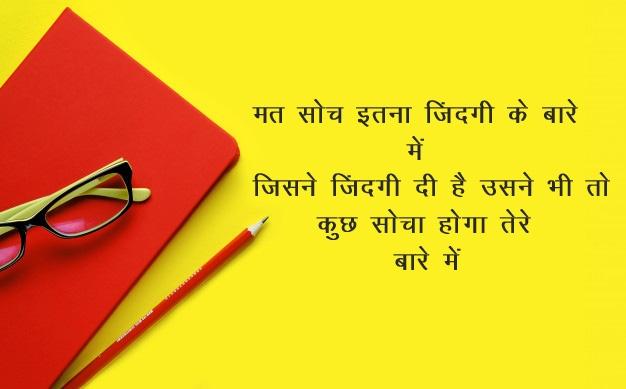 New free Hindi Inspirational Images Pics Download
