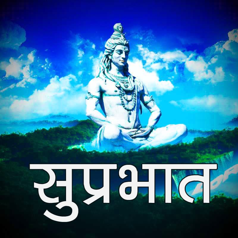 Shiva Good Mornign Wallpaper 9