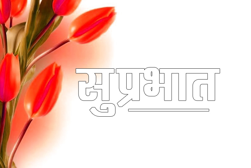 Suprabhat Images 2