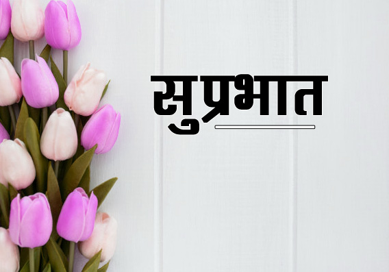 Suprabhat Images 4