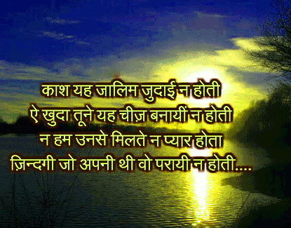 Very Sad Dard Bhari Shayari Images 12