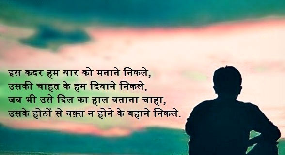 Very Sad Dard Bhari Shayari Images 15