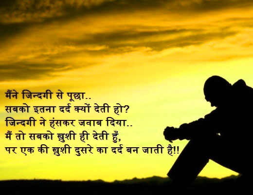 Very Sad Dard Bhari Shayari Images 16