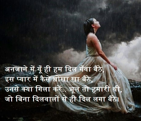 Very Sad Dard Bhari Shayari Images 17