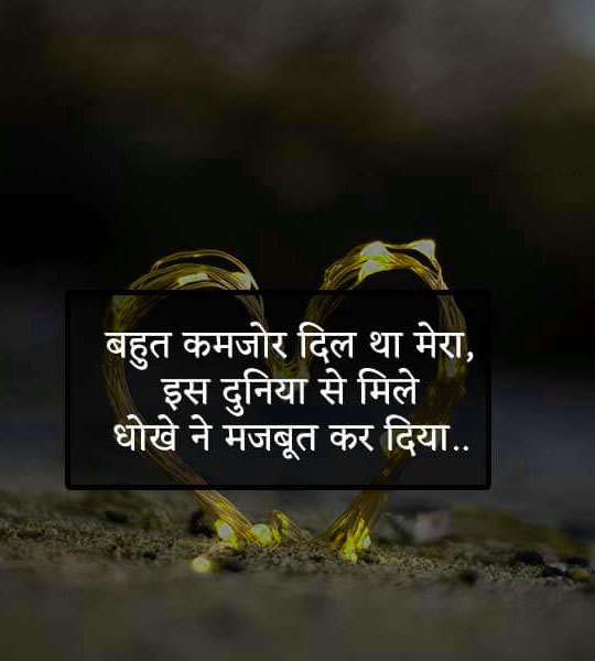 Very Sad Dard Bhari Shayari Images 19