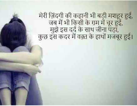 Very Sad Dard Bhari Shayari Images 20
